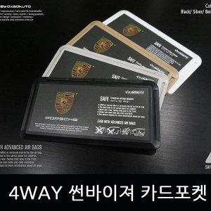 커스터마이징 4WAY 썬바이저 카드포켓/포르쉐