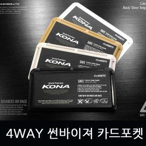 커스터마이징 4WAY 썬바이저 카드포켓/코나