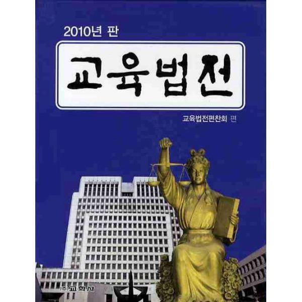 교학사 교육법전 세트 (2010년판)(2판)(전2권)