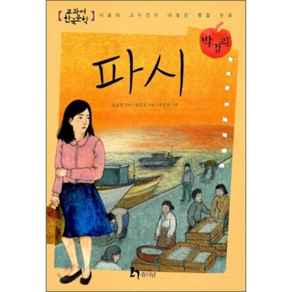 휴이넘 파시 (교과서 한국문학 박경리 4) (년도바코드중복)