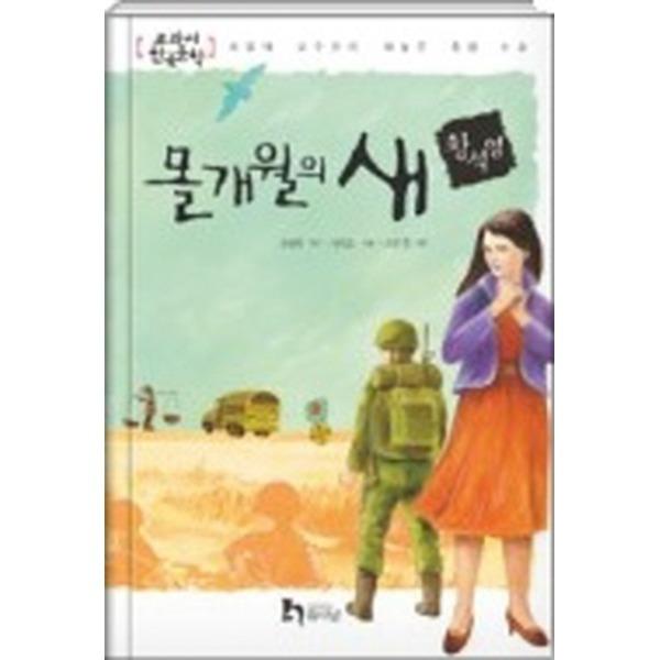 휴이넘 물개월의 새 (교과서 한국문학 황석영 7) (년도바코드중복)