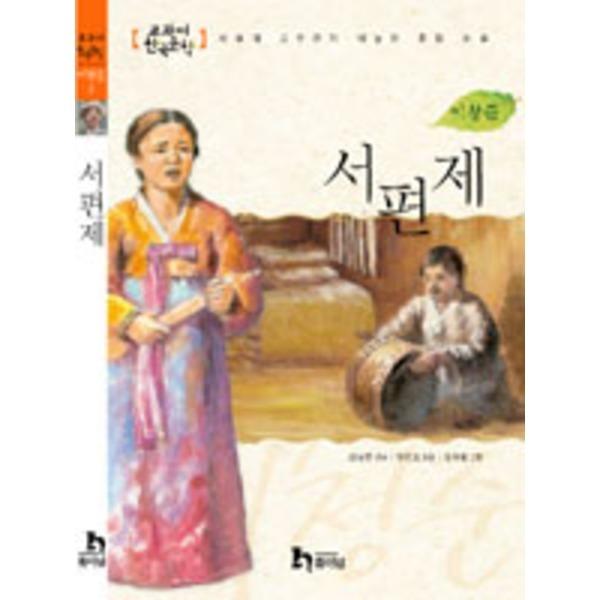 휴이넘 서편제 (교과서 한국문학 3)