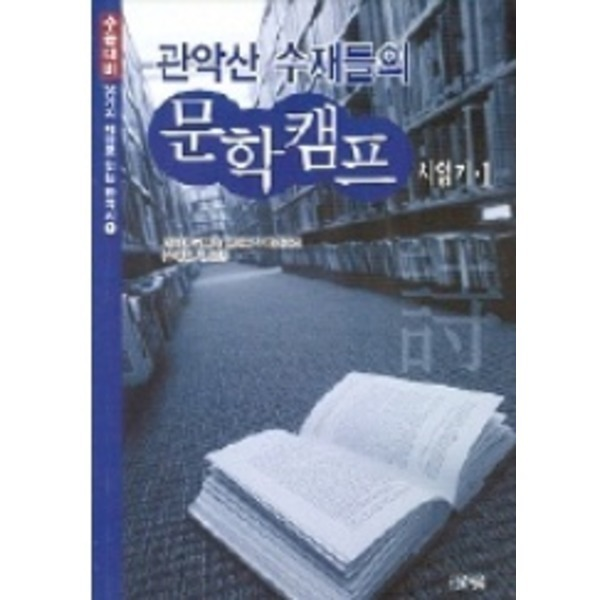 살림 관악산 수재들의 문학캠프 - 시읽기 1