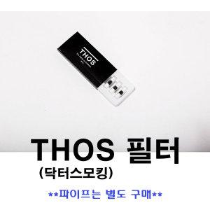 닥터스모킹 도스 필터/담배70갑분/필터10통