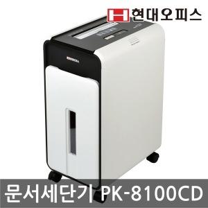 문서세단기 PK-8100CD 저소음/꽃가루형 종이파쇄기