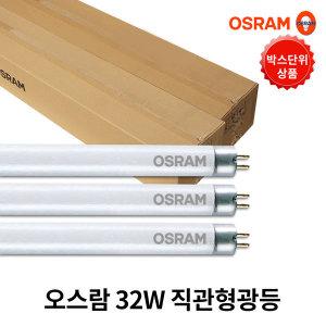 오스람 형광등 32W 30개(1박스)/ FL32SSEX-D 32W 직관
