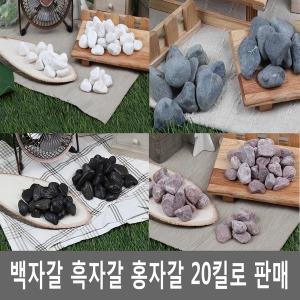 맥반석/자갈/백자갈/모래/색돌/색사/옥자갈/흑자갈