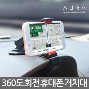 AURA 360도 회전 계기판 차량용 휴대폰거치대 (1+1)