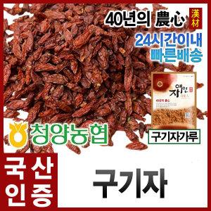 구기자300g/구기자가루/분말/차(청양/진도농협)