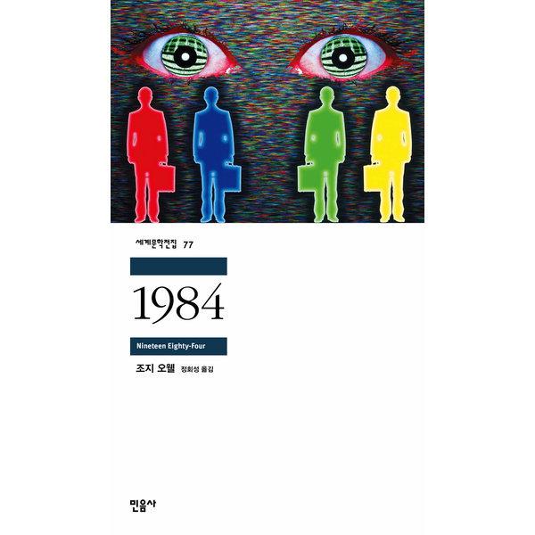 1984   민음사   조지 오웰  세계문학전집 77
