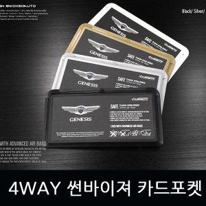 커스터마이징 4WAY 썬바이저 카드포켓/제네시스