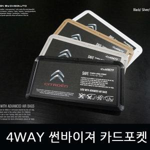 커스터마이징 4WAY 썬바이저 카드포켓/싼타페
