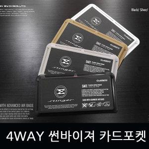 커스터마이징 4WAY 썬바이저 카드포켓/스팅어