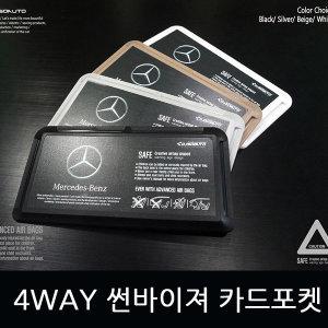 커스터마이징 4WAY 썬바이저카드 포켓/벤츠/AMG