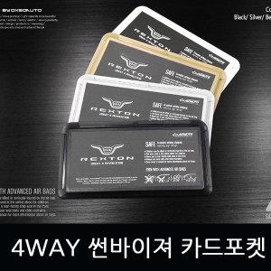 커스터마이징 4WAY 썬바이저 카드포켓/G4렉스턴