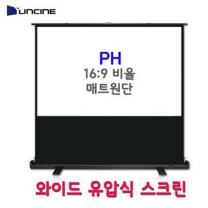 굿빔/유압식 와이드 캠핑 미니빔스크린80인치/PH080