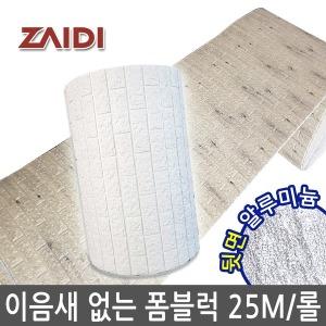 폼블럭1Mx20M/25M/두께1cm/알루미늄/KC인증/롤/시트지