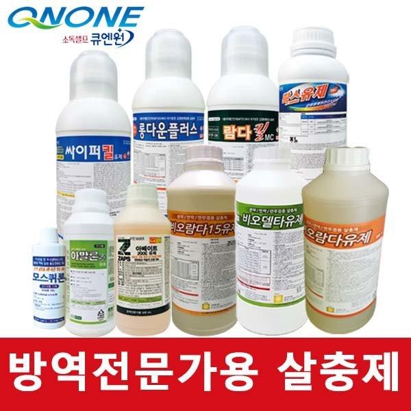 [소독셀프올쇼핑] 모기약바퀴벌레약 유충아발론소독셀프겔 살충제개미약