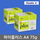 더블에이 하이플러스 A4용지 75g  2박스(5000매) A4