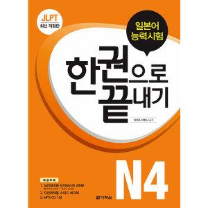 JLPT(일본어능력시험) 한권으로 끝내기 N4 개정판   다락원   이치우  이한나
