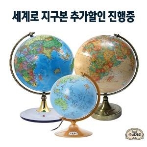 세계로지구본 18cm외44종 택1 별자리 조명지구의 선물