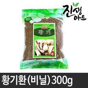 국산100% 황기환 (비닐)300g