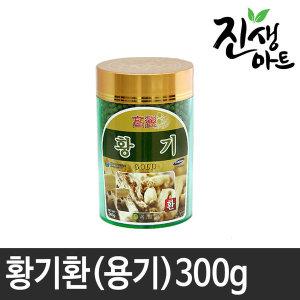 국산100% 황기환 (용기)300g
