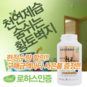 자연 페인트 황토페인트 1kg 친환경페인트 천연페인트