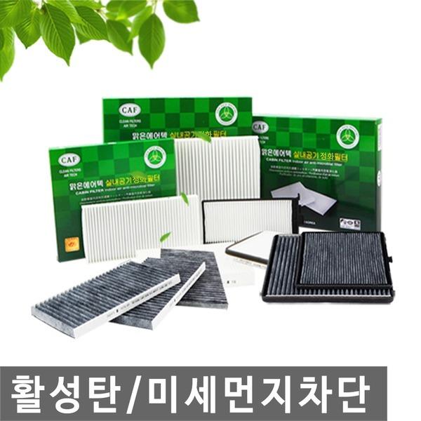 활성탄/공기정화 에어컨필터/향균필터 렉스턴G4 포터2