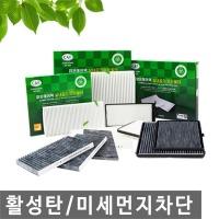 활성탄/공기정화 에어컨필터/향균필터 카니발 QM3