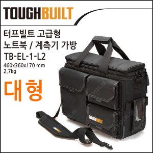 터프빌트 대형 17인치 노트북 서류 가방 TB-EL-1-L2