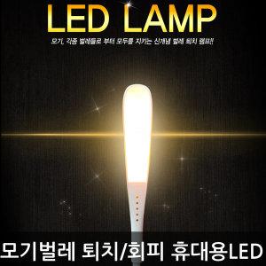 모기퇴치기 LED램프 USB 휴대용 캠핑 낚시 등산