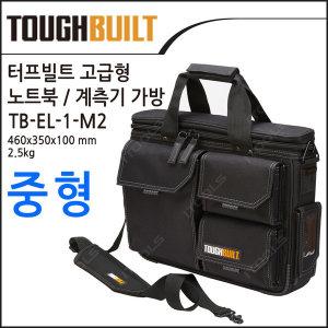 터프빌트 중형 17인치 노트북 서류 가방 TB-EL-1-M2