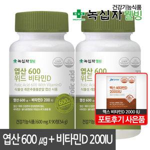 녹십자웰빙 엽산600 위드 비타민D 6개월/엽산150%섭취