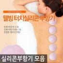 부항기 부황기 국산 실리콘부항기 웰빙C(중15+소15개)