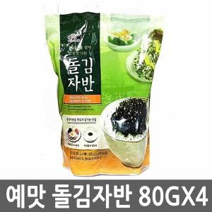 예맛 돌김자반 80G X 4개 코스트코 김가루