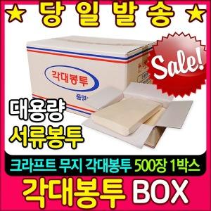 대용량 각대봉투/서류봉투/문서봉투/봉투/종이봉투