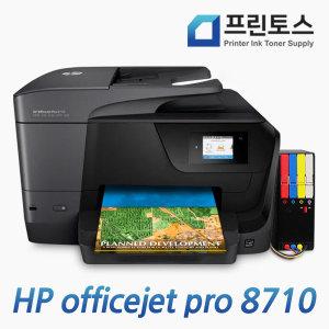 HP 오피스젯프로 8710 무한잉크복합기 l 팩스복합기