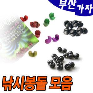 부산가자낚시-봉돌 모음전-고무봉돌-고무순정봉돌-수
