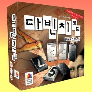 다빈치코드 보드게임 최신제조 한글판