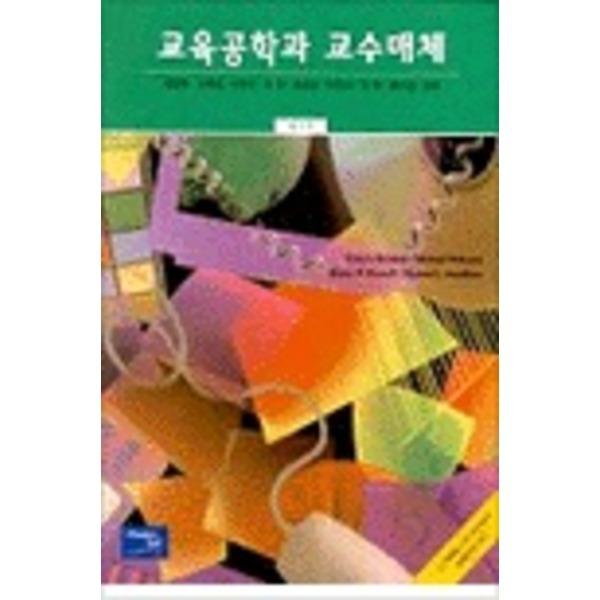 피어슨에듀케이션코리아 교육공학과 교수매체 (제7판)(CD1장포함)