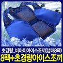 BI 얼음조끼 아이스조끼 블루 쿨조끼 냉조끼 여름조끼