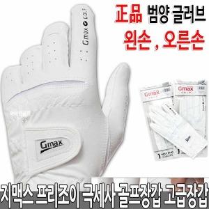 지맥스 프리조이 극세사 남성 골프장갑 (왼손 오른손
