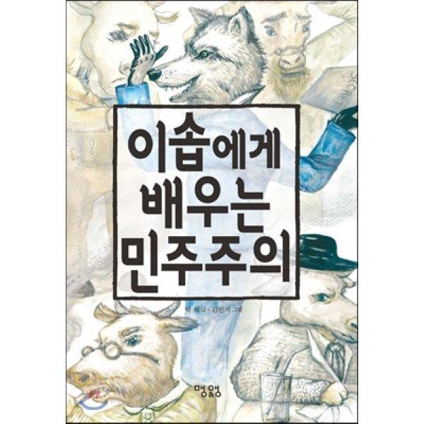 이솝에게 배우는 민주주의  박혁