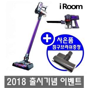 무선 진공 핸디형청소기 아이룸 차이슨/침구브러쉬증정