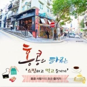 홍콩 이벤트 할인상품 _ 패키지 속 자유 _ 홍콩의 하루는 쇼핑하고 먹고 즐기기 3일/
