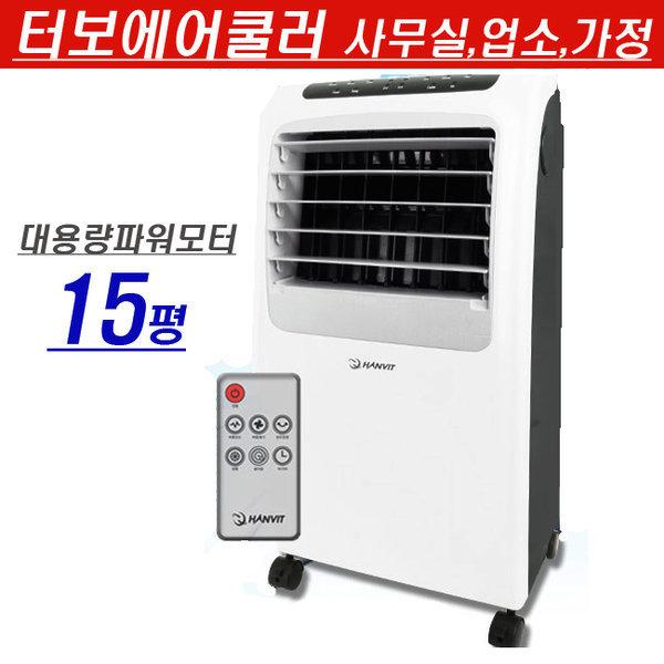15평형터보에어쿨러냉풍기/가정용업소용냉풍기/냉방기