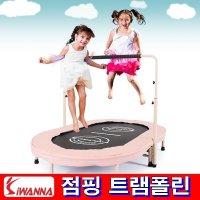 점핑 트램폴린 유아/어린이/성인 공용