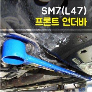 룩손 SM7(L47) 프론트 언더바