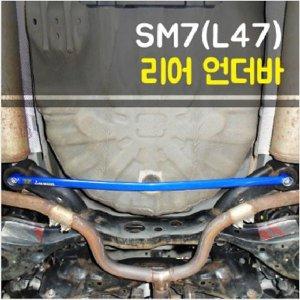 룩손 SM7(L47) 리어 언더바